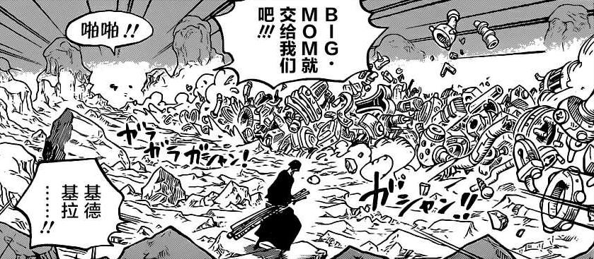 海賊王:索隆下線,新一輪戰斗又要開始?凱多大媽終究要跌落神壇