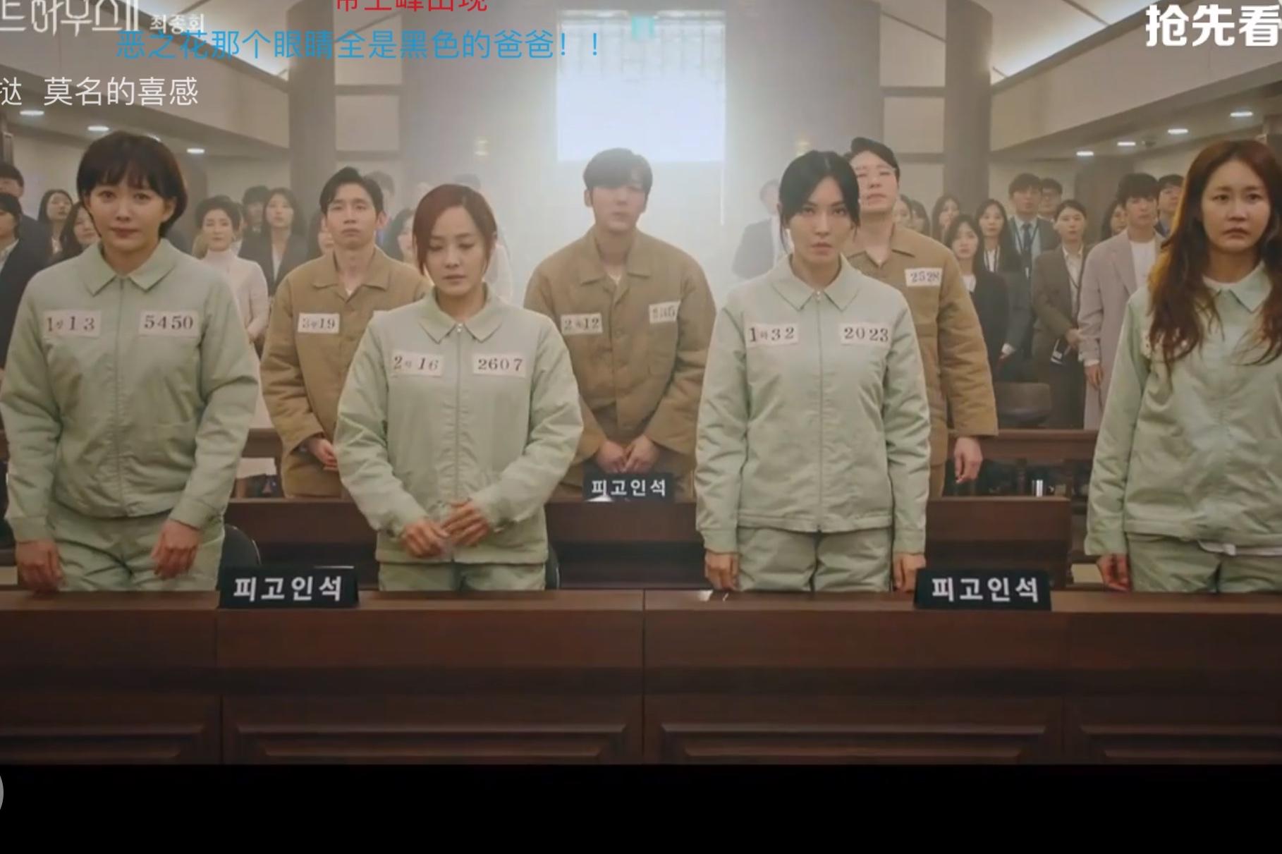 《顶楼2》大结局:吴允熙自首7人被判刑,周丹泰炸死洛根李?