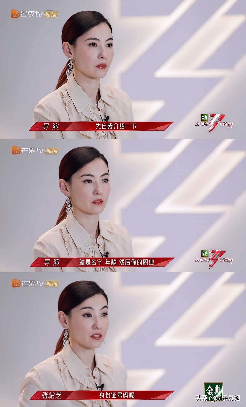 《浪姐2》张柏芝问自我介绍要不要报身份证号,初舞台唱星语心愿