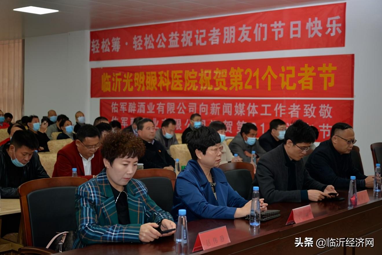 庆祝第21个中国记者节媒体座谈会在山东三阳集团召开