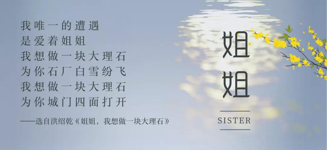 重读作家洪绍乾作品《写给姐姐》在这珍贵的人间/活在姐姐的头顶