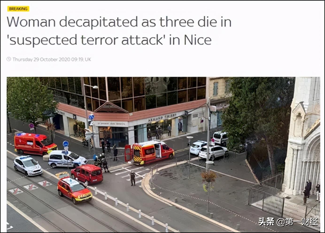 马克龙震怒!尼斯教堂恐袭已致3死,有人被斩首!全法反恐警戒级别提升至最高   早报
