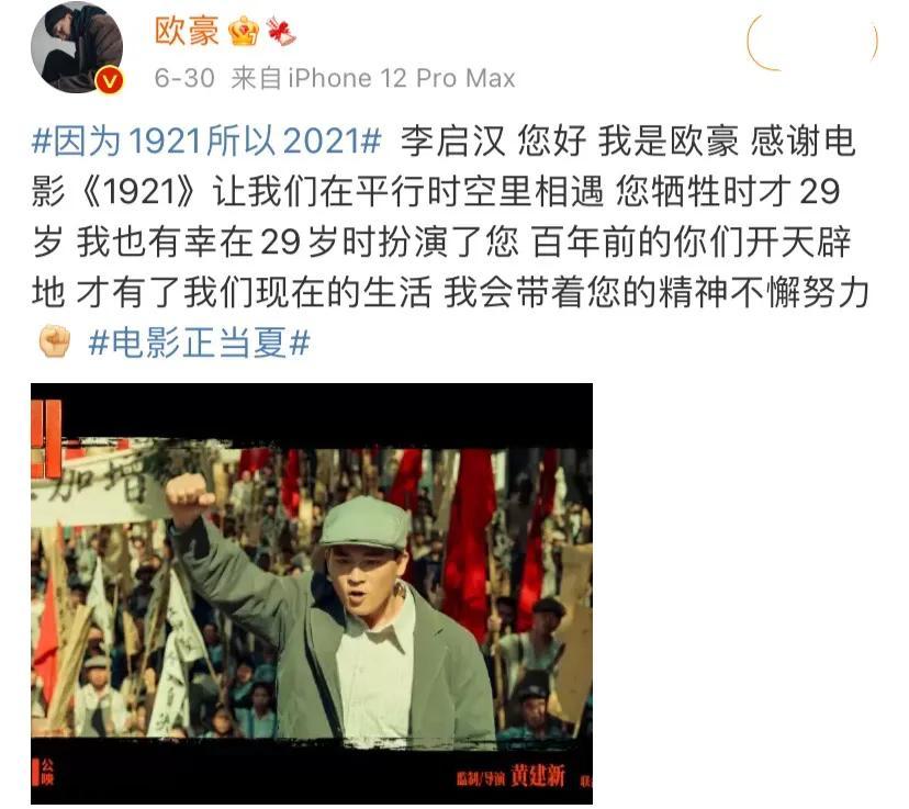 """黄轩和倪妮的""""即兴发挥"""",成就了《1921》最戳心的瞬间"""