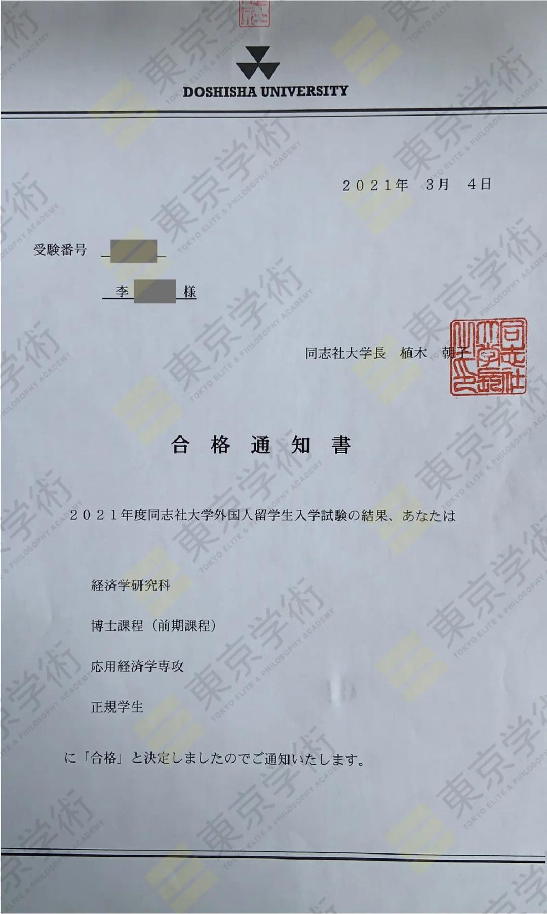 日本读研:恭喜李同学直考合格同志社大学经济学研究科