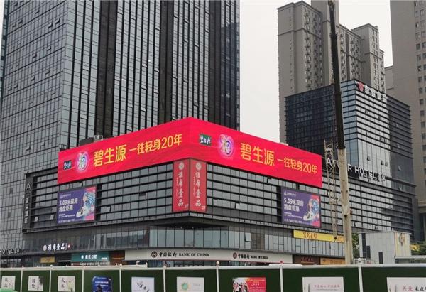 """多城大屏点亮庆生 碧生源""""一往轻身""""驭梦20载"""