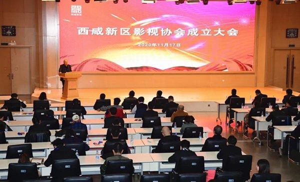 陕西西咸新区影视协会成立,做大做强西咸影视品牌