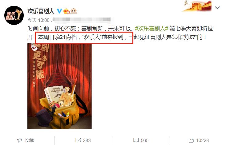 《欢乐喜剧人7》官宣定档,岳云鹏宋小宝回归,这下不追可亏大了