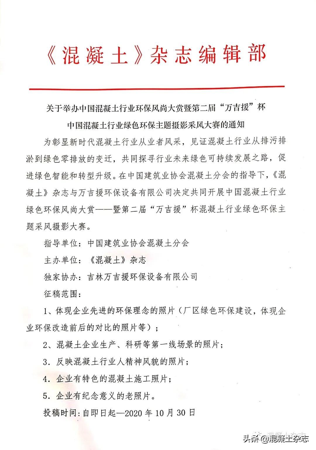 """第二届万吉援杯""""中国混凝土行业环保风尚大赏""""启动"""