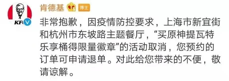 """原神:KFC徽章活动被叫停,但玩家热情不减,便改为办""""漫展"""""""