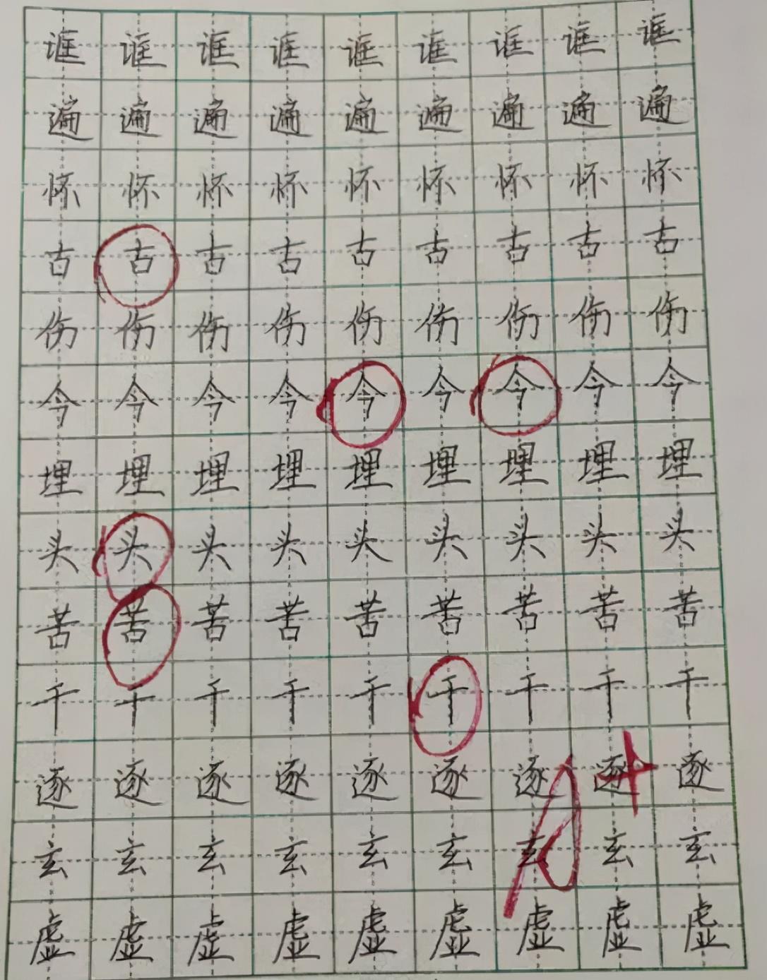 暑假21天练字计划,让孩子迅速提高写字水平