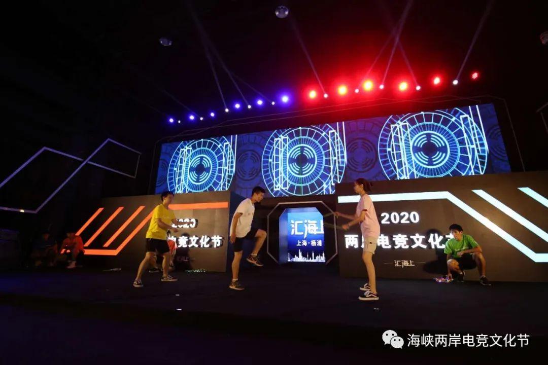 电竞文化之花汇海上——2020两岸电竞文化节正式启动
