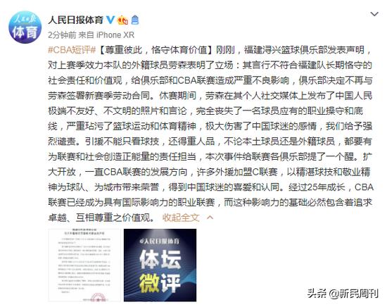 拉黑!发不雅照侮辱中国女性的CBA外援劳森,还曾在上海大闹星巴克