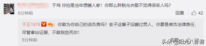 沈泰被网友喊话再打一次,于正透露当年被打内幕,沈泰这样回应