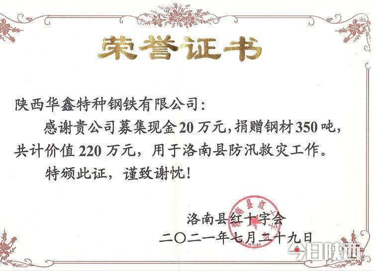 情系灾区 携手抗洪   华鑫特钢捐款捐物助力洛南防汛救灾
