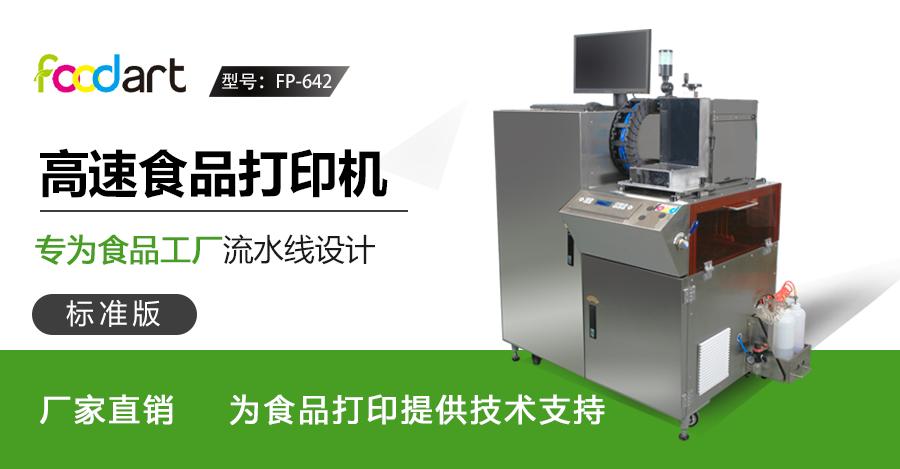 食品打印设备