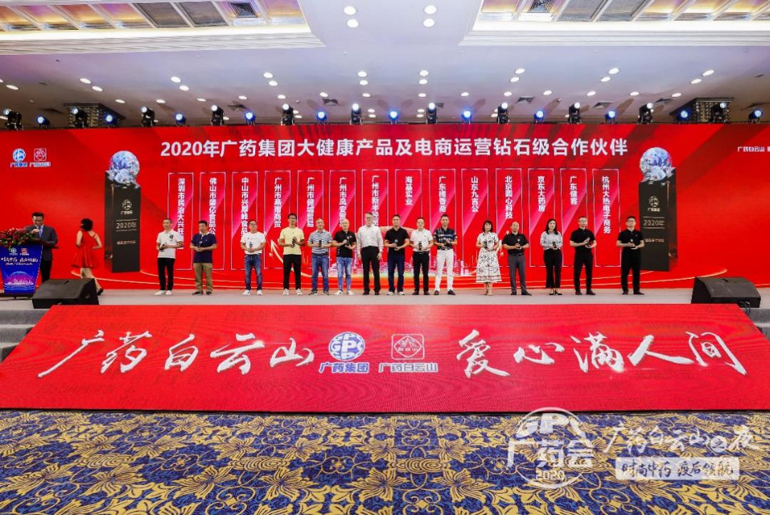 海基实业再次荣膺 2020年广药集团钻石级大健康产品合作伙伴