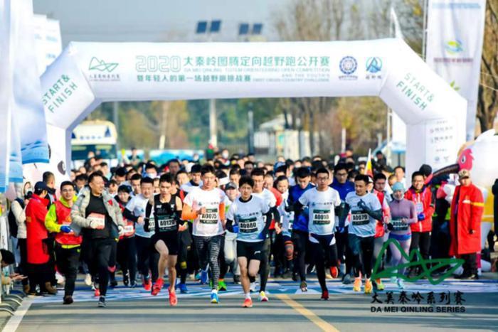 2020大秦岭越野跑公开赛 在秦岭国家植物园鸣枪起跑