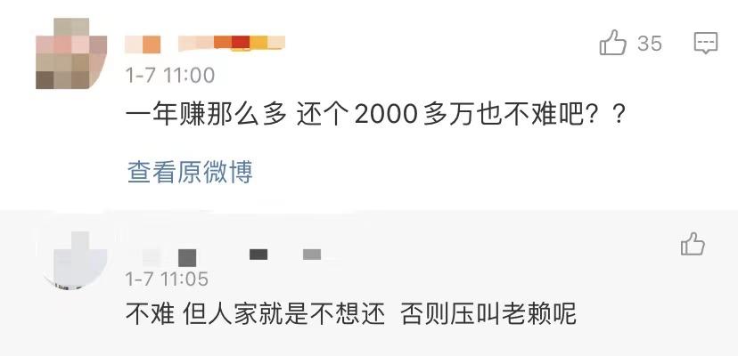 黄明昊妈妈又增执行信息,金额超2500万,摘老赖帽子不足一月