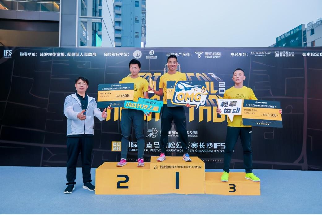 2020国际垂直马拉松公开赛长沙IFS站,问鼎华中最高楼