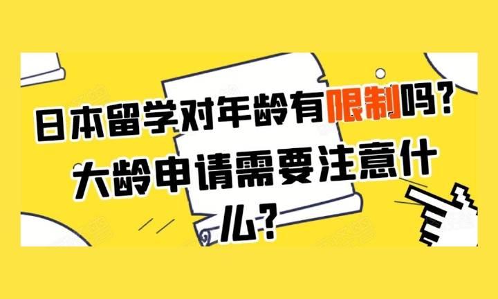 日本留学对年龄有限制吗?大龄申请需要注意什么?