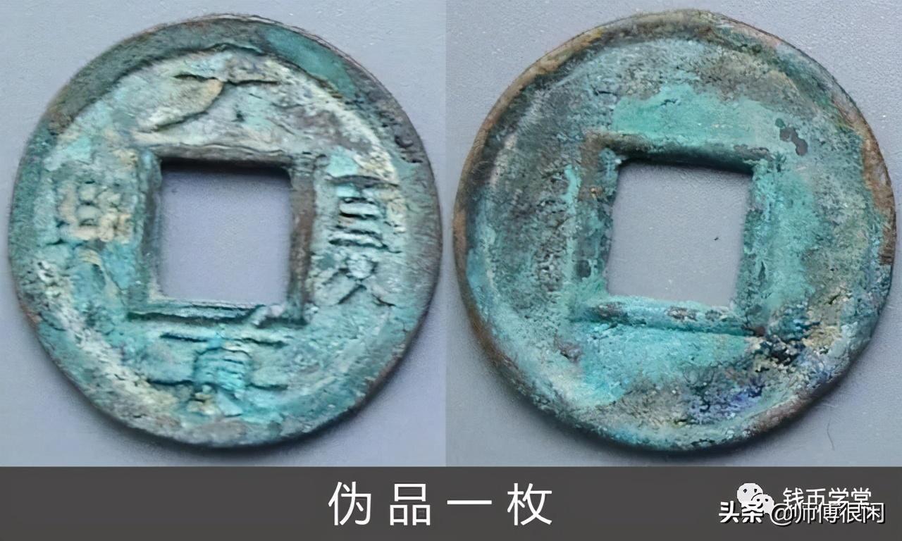 """古钱中忽略的霸者——中国铜币五十名珍之爵""""大夏真兴"""""""
