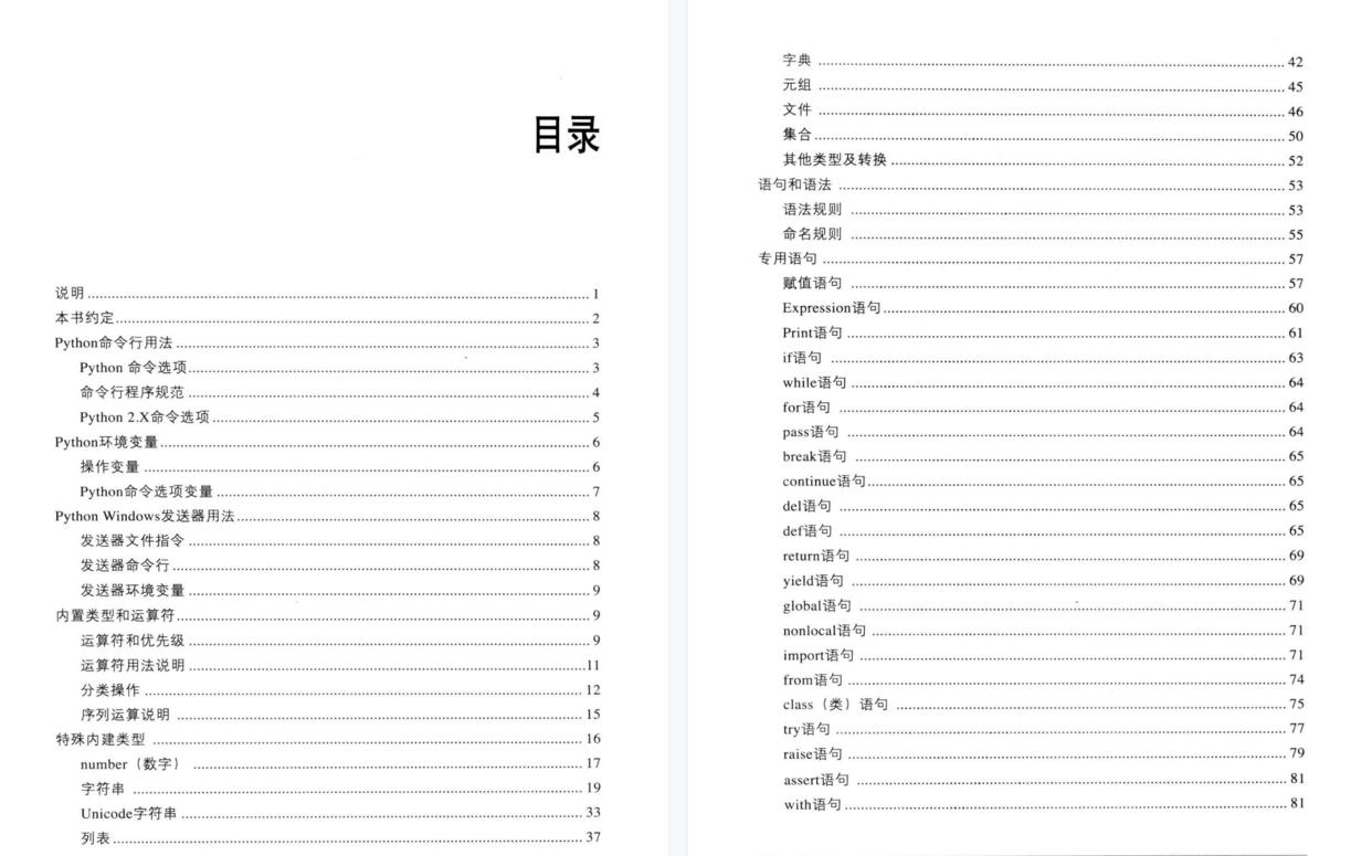 7本入门Python经典书籍(从入门到进阶,值得收藏)