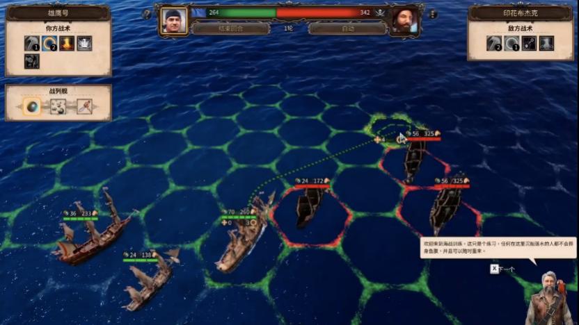 《海商王4》:开启海上跑商之旅