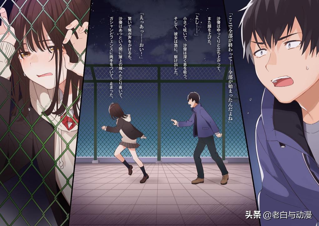 吉田陪沙優回北海道,見到母親會如何?吉田先怒後跪