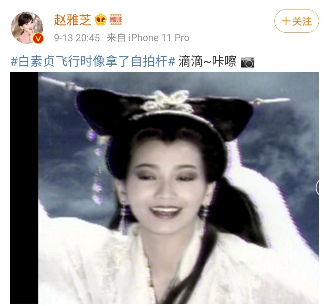 不老女神赵雅芝5G冲浪,回应网友晒白素贞飞行时正面自拍照