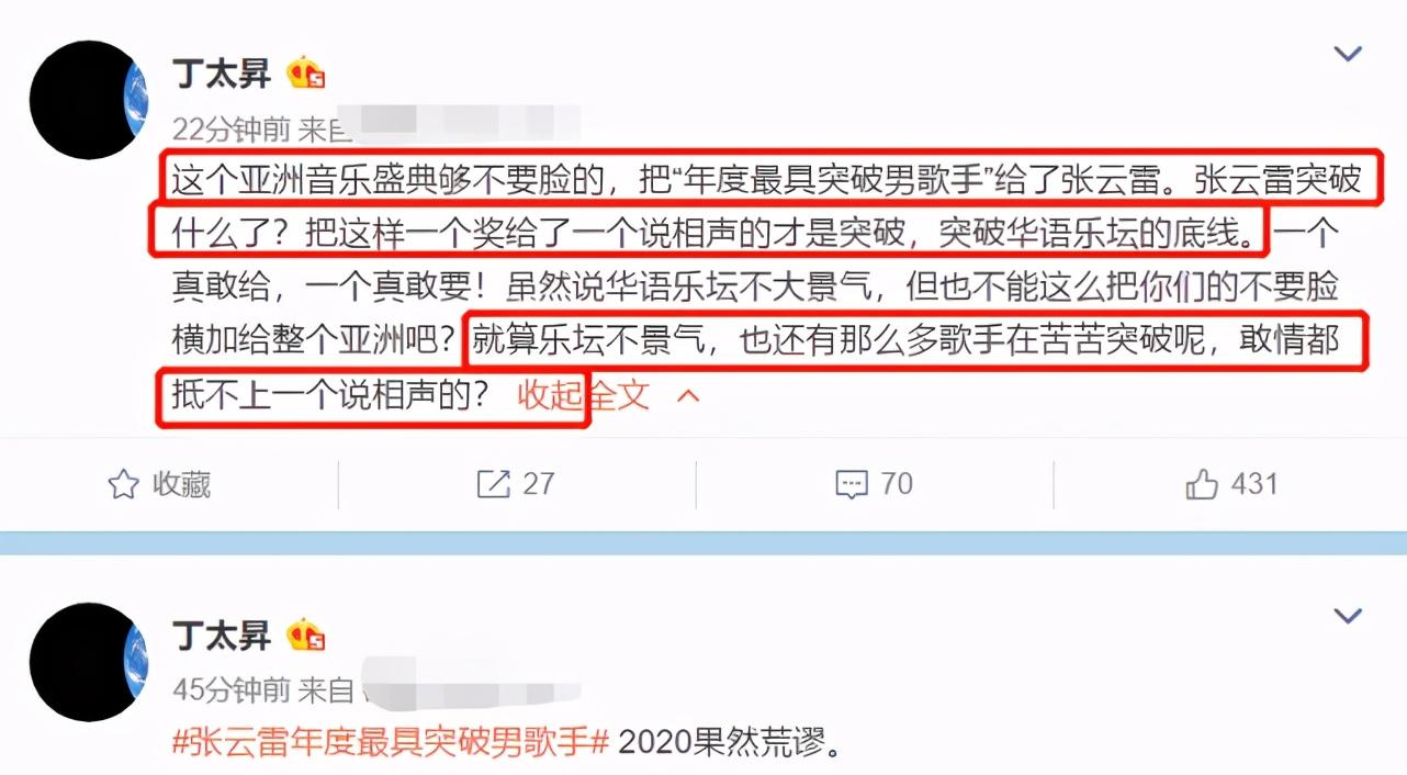 张云雷获年度最具突破男歌手,丁太升大骂不要脸,突破底线