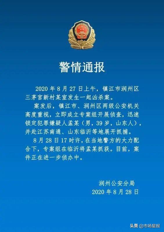 镇江10岁男孩被害案嫌疑人,疑为孩子舅舅