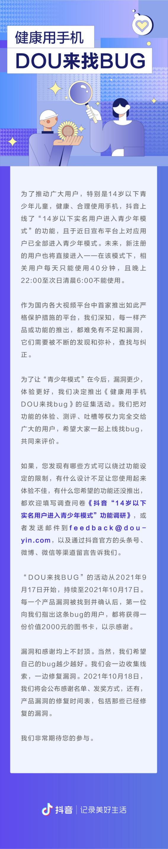 """升级青少年防沉迷措施 抖音推出有奖找""""bug""""活动"""