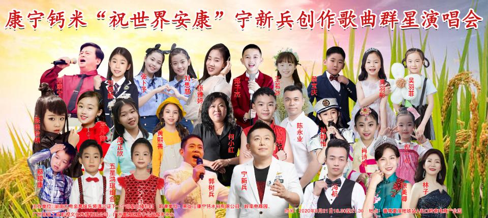 """康宁钙米""""祝世界安康""""宁新兵创作歌曲群星代表作演唱会"""