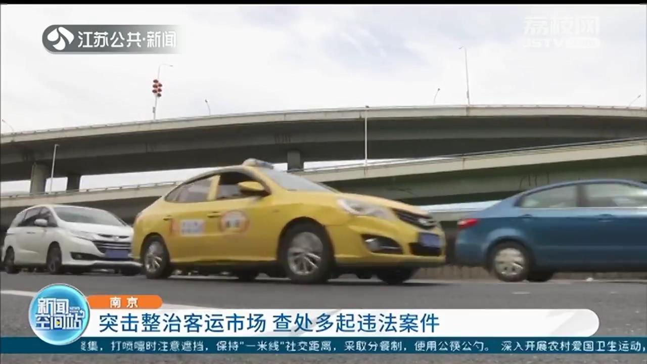 黑车、出租车不打表…南京突击整治客运市场 查处多起违法案件