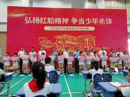 """""""书写红船精神,争当少年先锋""""庆祝中国共产党百年华诞"""