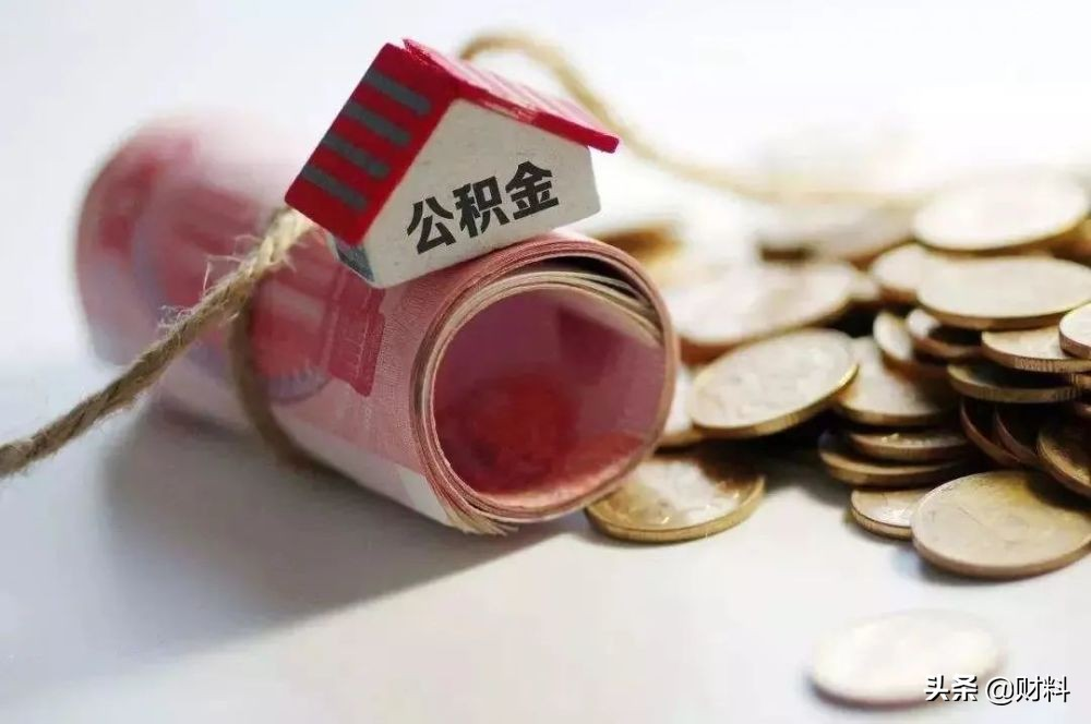 公积金有新变化,事关1.49亿人,不只是影响你买房、租房 第6张