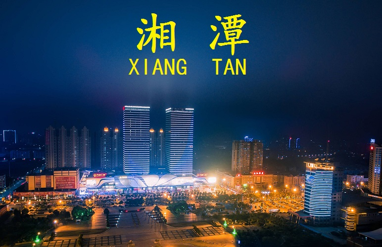 湖南湘潭6人登上全球富豪榜,5人身价超百亿,湘乡霸占前三甲