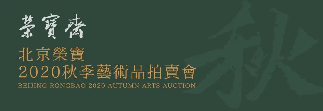 北京荣宝2020秋拍预展在北京富力万丽酒店开展