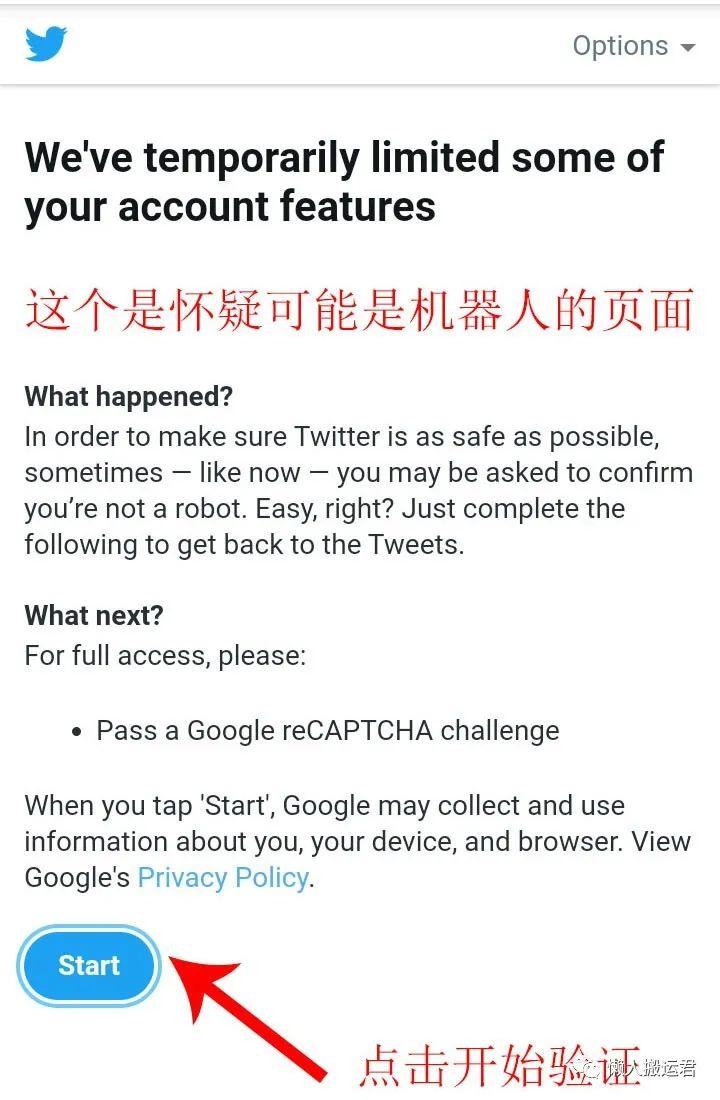 推特账号登陆如何通过机器人挑战验证