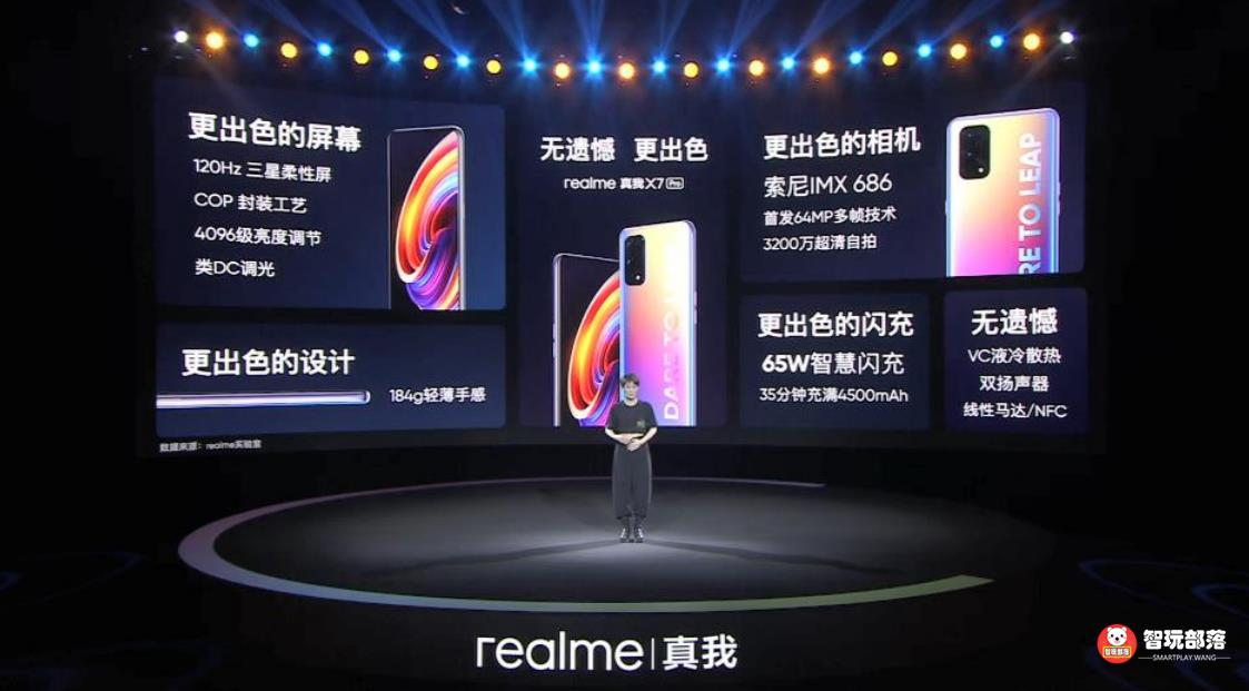 realme X7发布:首发天玑800U,安兔兔跑分超34万