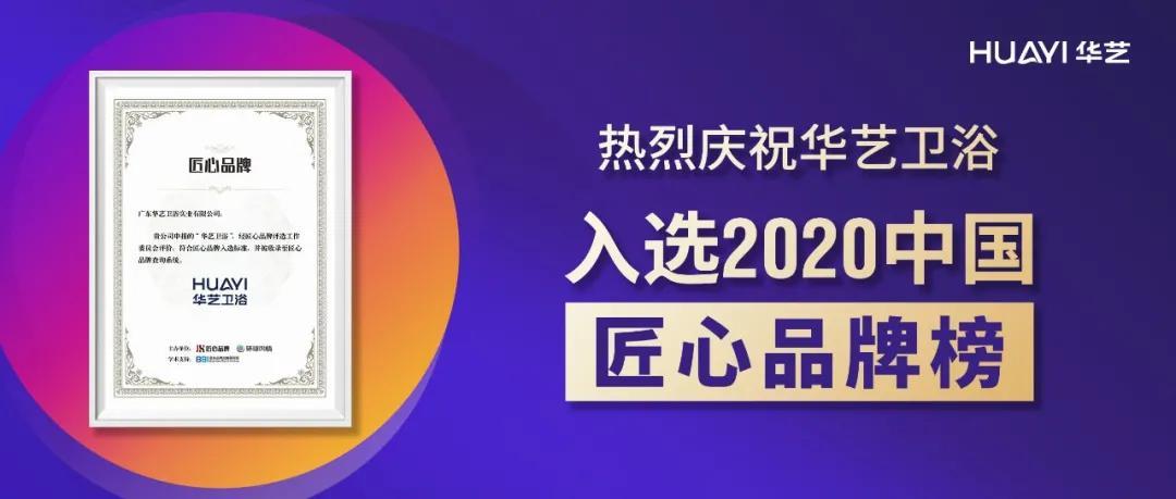 """華藝衛浴成功入選""""2020中國匠心品牌榜"""""""