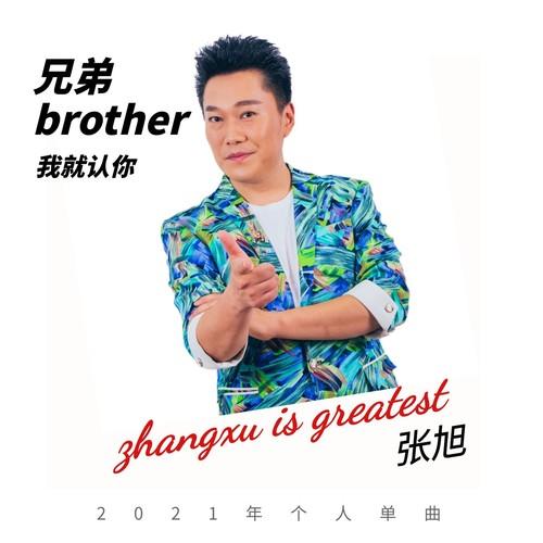 音乐唱作人张旭最新单曲《兄弟我就认你》全新上线