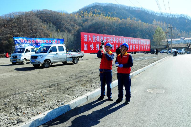 国网白山供电公司优质服务助力沈白高铁建设