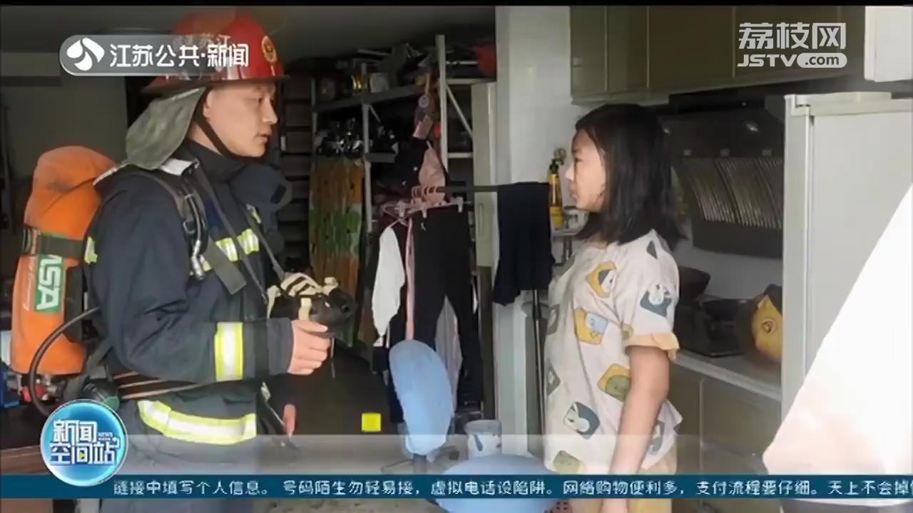 阳台空调外机起火 南通10岁女孩运用学到的知识自救