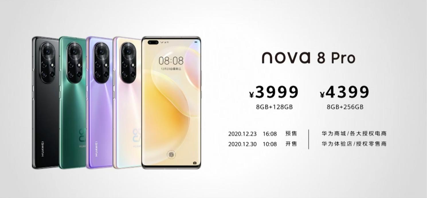 3299元起售!nova 8系列大升级,华为还带来这些新品