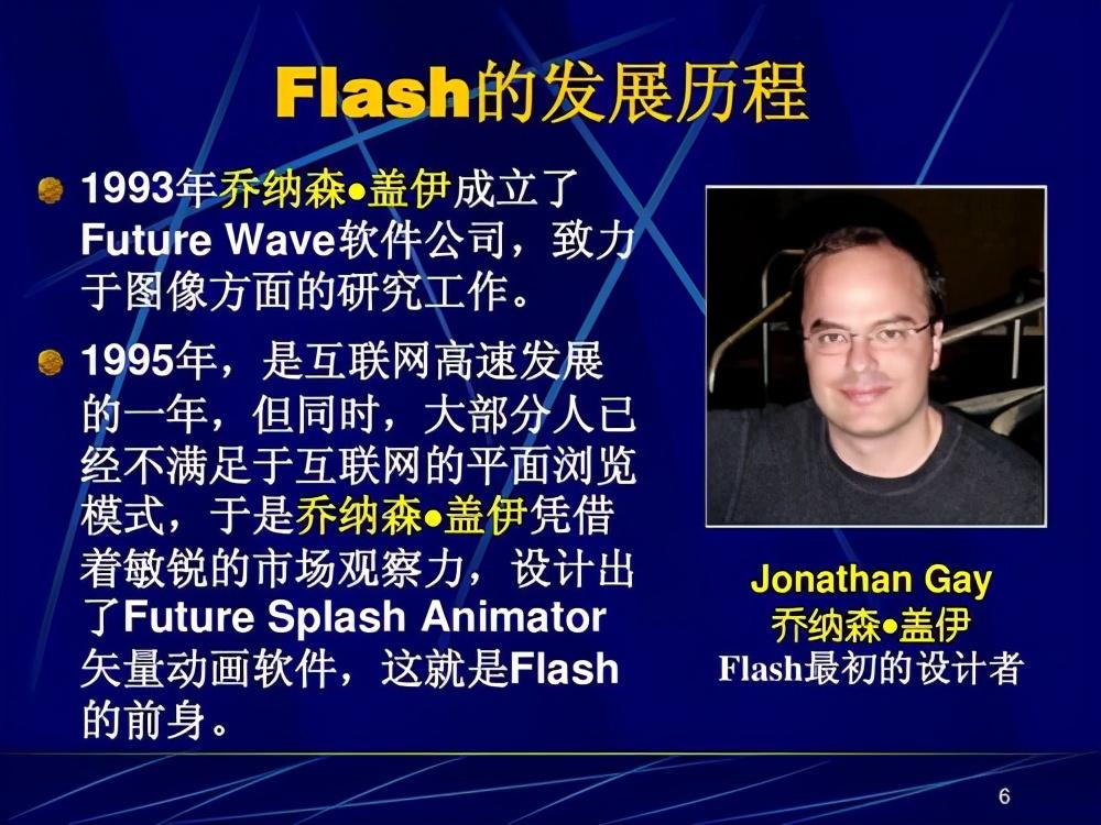 被乔布斯亲自打压,曾覆盖九成电脑的Flash,即将迎来剧终