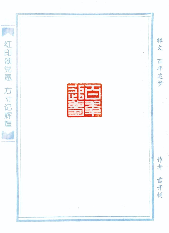 【微展】红印颂党恩 方寸记辉煌—献礼建党100周年主题篆刻作品微展
