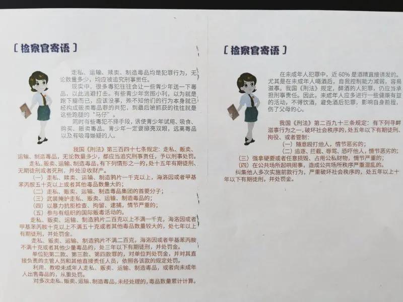 """【检爱暖心,""""未""""你守护】双鸭山市""""未成年人社会主义法治教育宣传周""""活动(四)"""