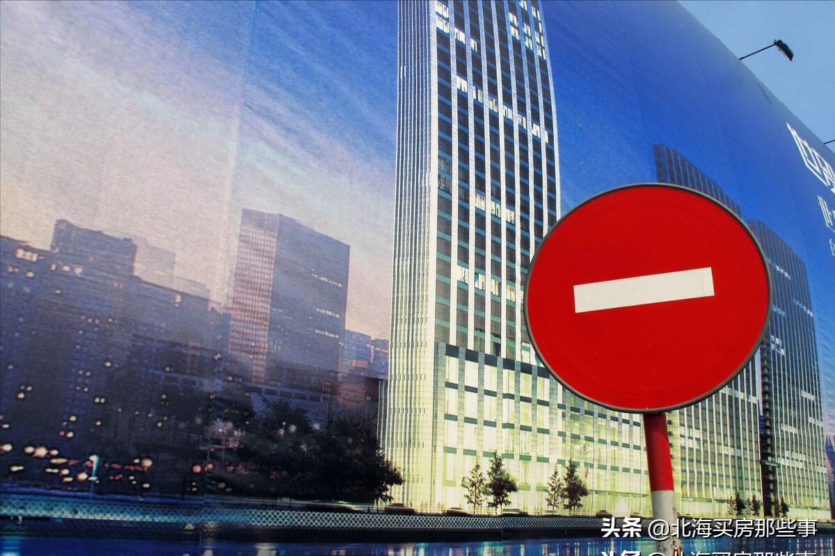 警惕银行贷款限制带来的买房陷阱
