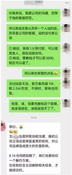 深圳如吻公司涉传遭立案调查,经销商想回本至少要投入15万?